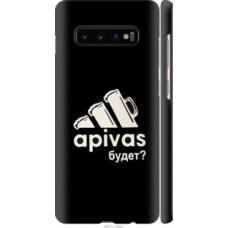 Чехол на Samsung Galaxy S10 Plus А пивас (4571c-1649)