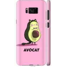 Чехол на Samsung Galaxy S8 Avocat (4270c-829)