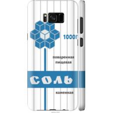 Чехол на Samsung Galaxy S8 Соль (4855c-829)