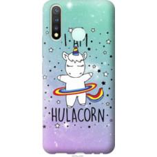 Чехол на Vivo Y19 I'm hulacorn (3976u-630)