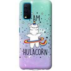 Чехол на Vivo Y30 I'm hulacorn (3976u-2154)