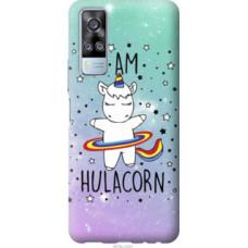Чехол на Vivo Y51 2020 I'm hulacorn (3976u-2241)