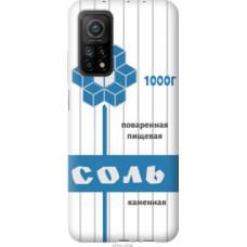 Чехол на Xiaomi Mi 10T Соль (4855c-2096)