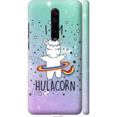 Чехол на Xiaomi Redmi K20 Pro I'm hulacorn (3976c-1816)