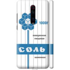 Чехол на Xiaomi Redmi K20 Pro Соль (4855c-1816)