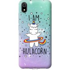Чехол на Xiaomi Redmi 7A I'm hulacorn (3976u-1716)
