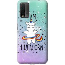Чехол на Xiaomi Redmi 9T I'm hulacorn (3976u-2257)
