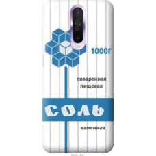 Чехол на Xiaomi Redmi K30 Соль (4855u-1836)